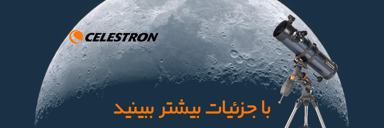 تلسکوپ سلسترون